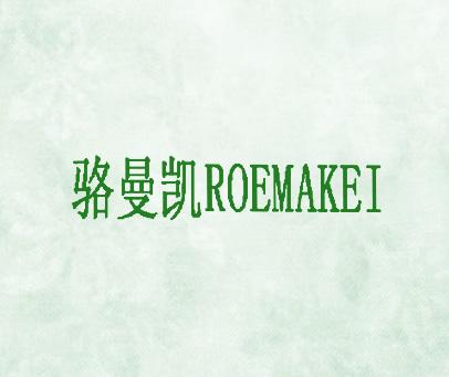 骆曼凯- ROMEAKEI