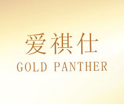 爱祺仕- GOLD-PANTHER