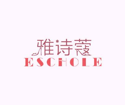 雅诗蔻-ESCHOLE