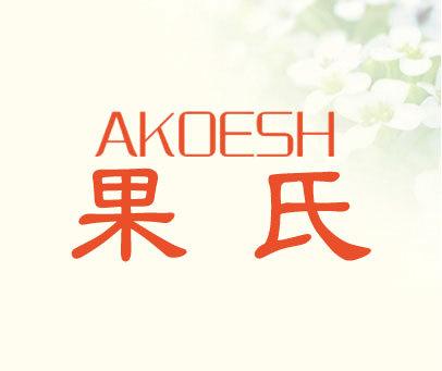 果氏-AKOESH