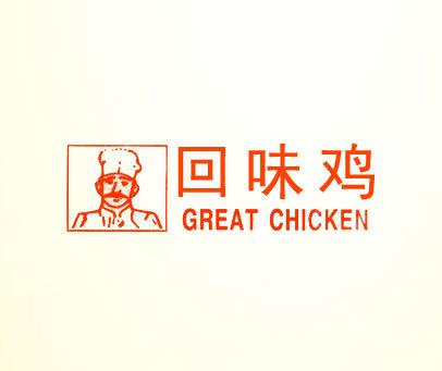 回味鸡-GREAT-CHICKEN