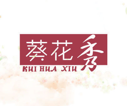 葵花秀-KUI HUA XIU