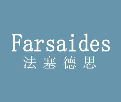 法塞德思-FARSAIDES