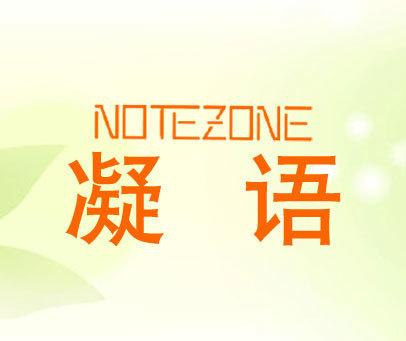 凝语-NOTEZONE