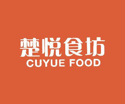 楚悦食坊-CUYUE-FOOD