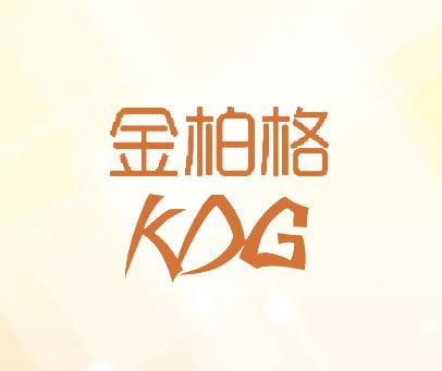 金柏格-KDG