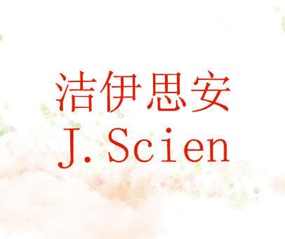 洁伊思安-J.SCIEN