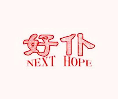 好仆-NEXT-HOPE
