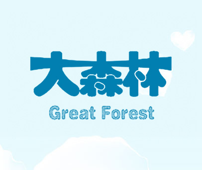 大森林-GREAT FOREST