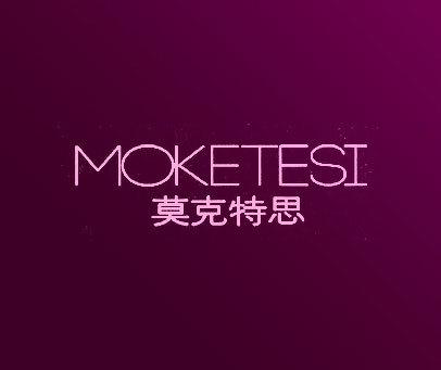 莫克特思-MOKETESI