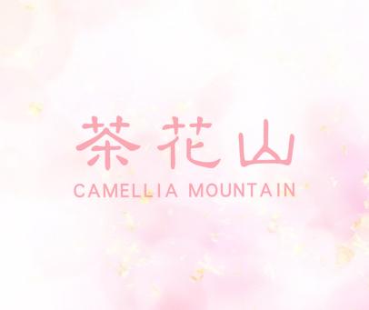 茶花山-CAMELLIA-MOUNTAIN