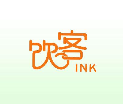 饮客-INK