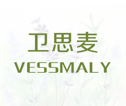 卫思麦 -VESSMALY