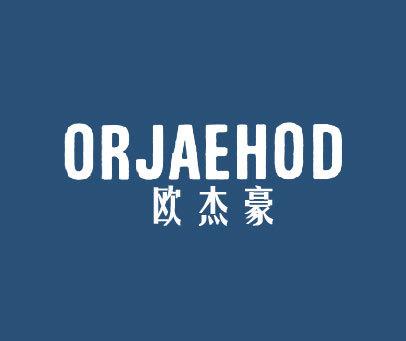 欧杰豪-ORJAEHOD
