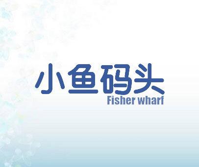 小鱼码头-FISHER-WHARF