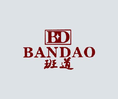 班道-BD