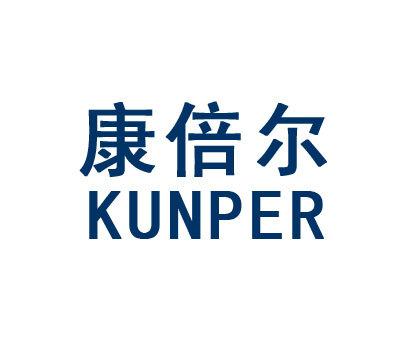 康倍尔-KUNPER