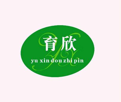 育欣-YU-XIN-DOU-ZHI-PIN-YX