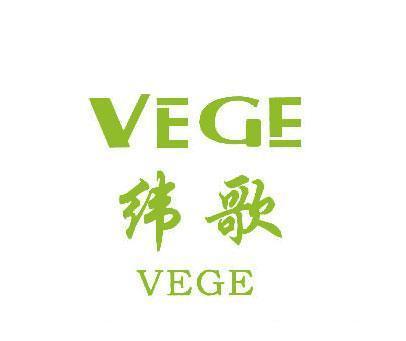 纬歌-VEGE