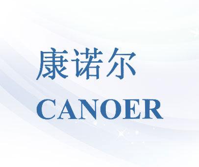 康诺尔-CANOER