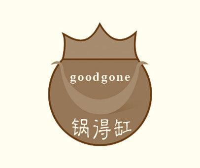 锅得- GOODGONE