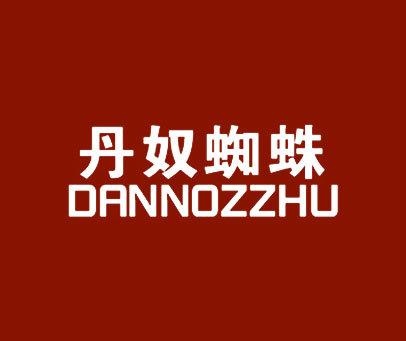 丹奴蜘蛛-DANNOZZHU