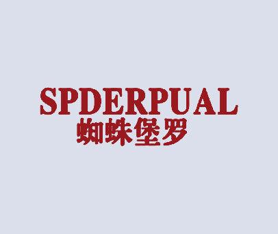 蜘蛛堡罗-SPDERPUAL