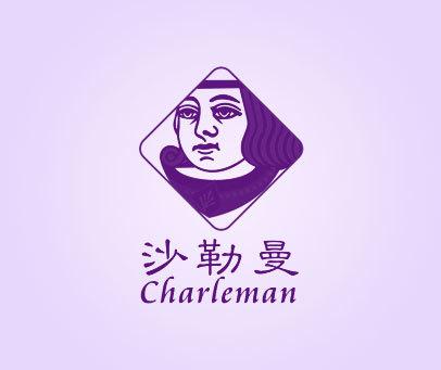 沙勒曼-CHARLEMAN