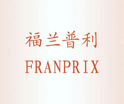 福兰普利;FRANPRIX