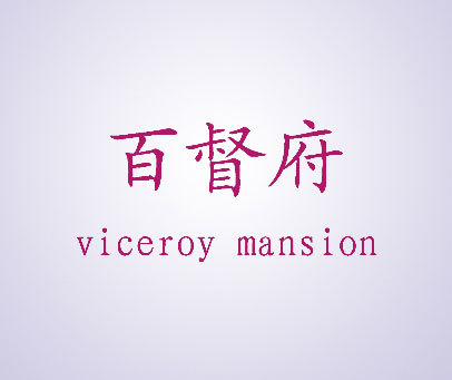 百督府-VICEROY-MANSION