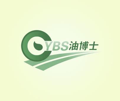 油博士-YBS