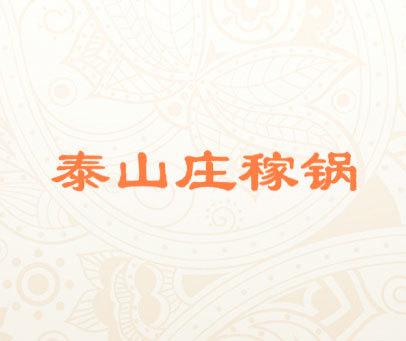 泰山庄稼锅