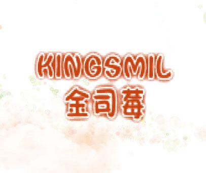金司莓-KINGSMIL