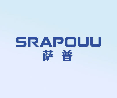 萨普-SRAPOUU
