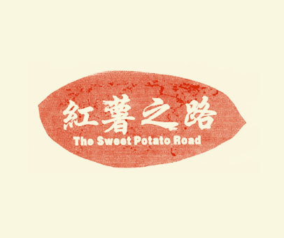 红薯之路-THE-SWEET-POTATO-ROAD