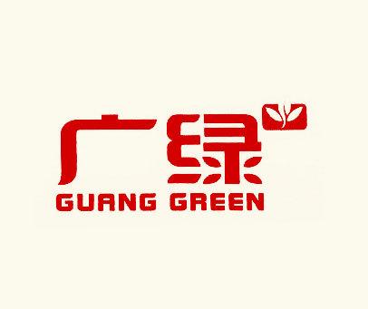 广绿-GUANGGREEN