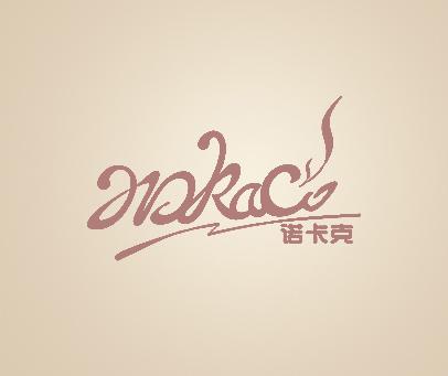 诺卡克-NOKACO