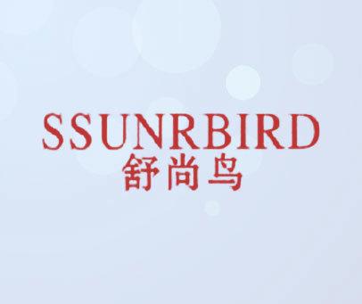 舒尚鸟-SSUNRBIRD