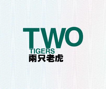 两只老虎-TWO-TIGERS