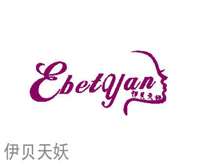 伊贝天妖-EBETYAN