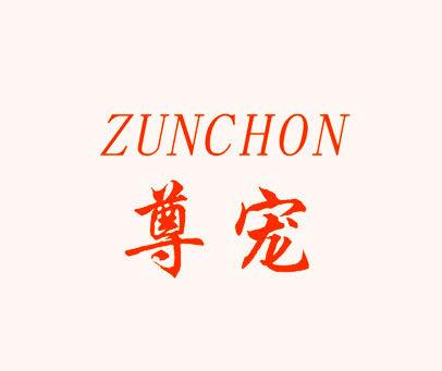 尊宠-ZUNCHON