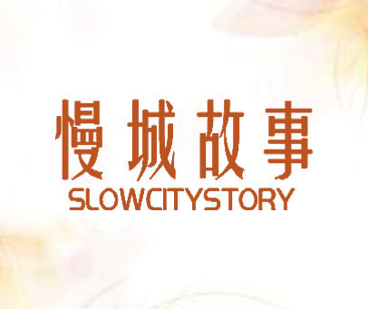 慢城故事-SLOW CITY STORY