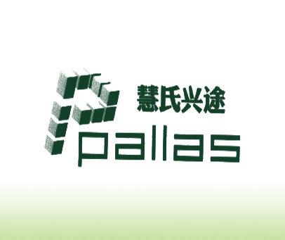 慧氏兴途-PPALLAS