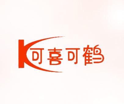 可喜可鹤-K