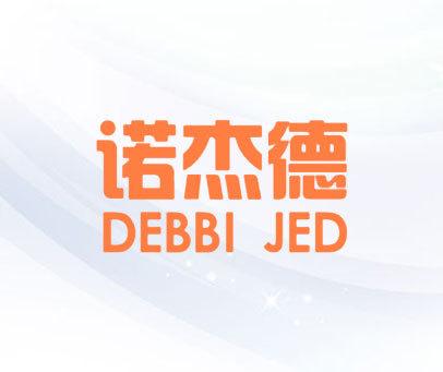 诺杰德-DEBBI-JED