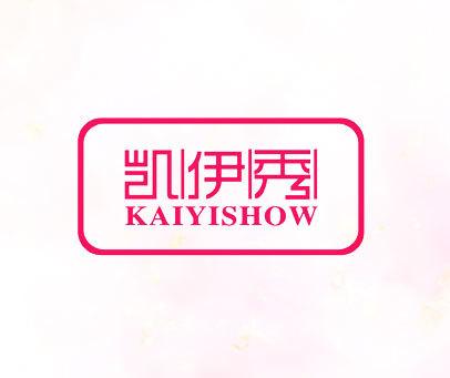 凯伊秀-KAIYISHOW
