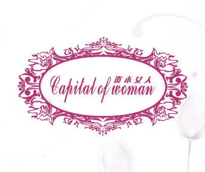 资本女人;CAPITAL- OF-WOMAN