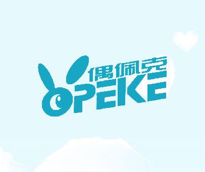 偶佩克-PEKE