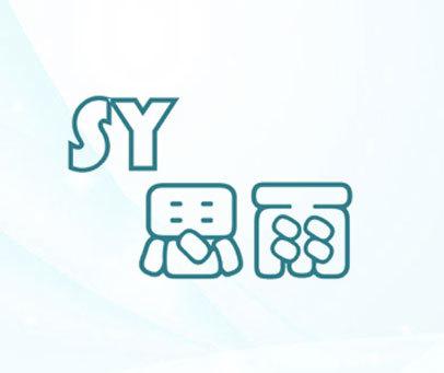 思雨;SY