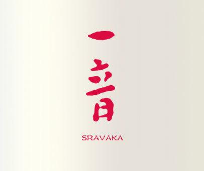 一音-SRAVAKA